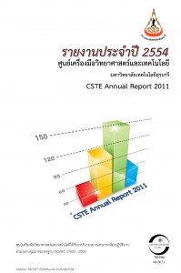 Microsoft Word - CSTEAnnual2554(7)