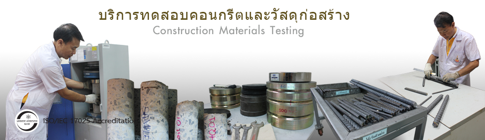 Construction Materials Testing