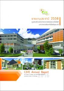 report 2558