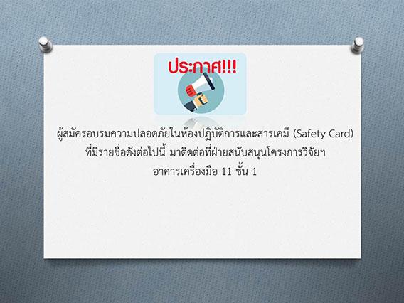 pr-safetycard2