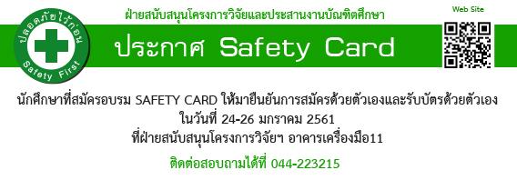 ประกาศสำหรับผู้สมัคร SAFETY CARD