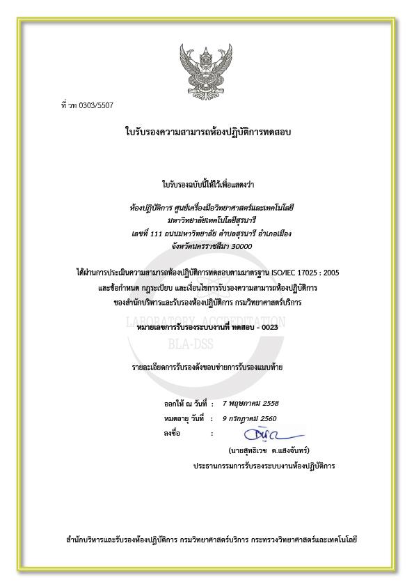 ISO/IEC 17025 : 2005